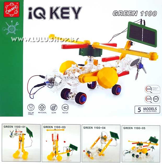 """конструктор IQ Key """"Green"""