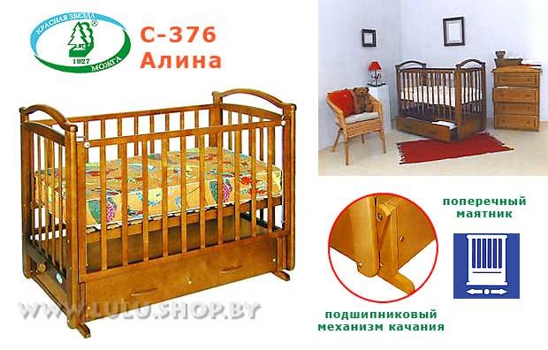 """Детская кроватка """"Алина C-376"""""""