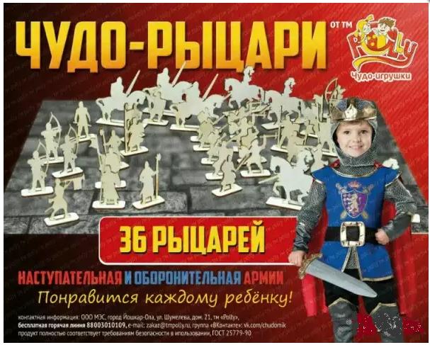 Набор рыцарей для раскрашивания 36 шт