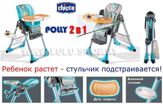 Chicco polly стульчик для кормления инструкция